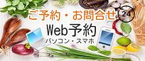 軽井沢ランチ予約|軽井沢ディナー予約