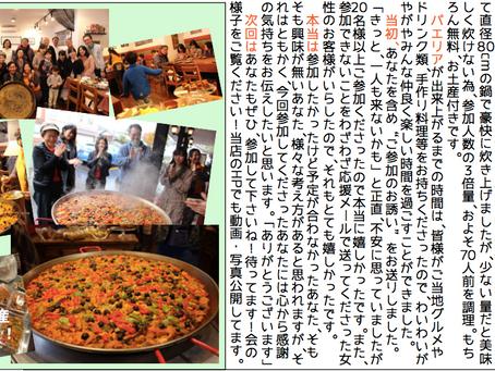 紙ブログ読者様限定で大鍋パエリアの会が開催されました!