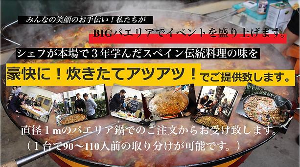 長野県軽井沢イベント料理・ビッグパエリア・出張パーティー料理