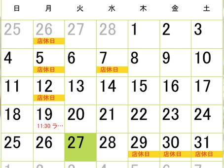 連休(店休日)のお知らせ