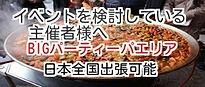 長野県イベント料理|軽井沢イベント料理|軽井沢パーティー料理|ビッグパエリア|イベントパエリア