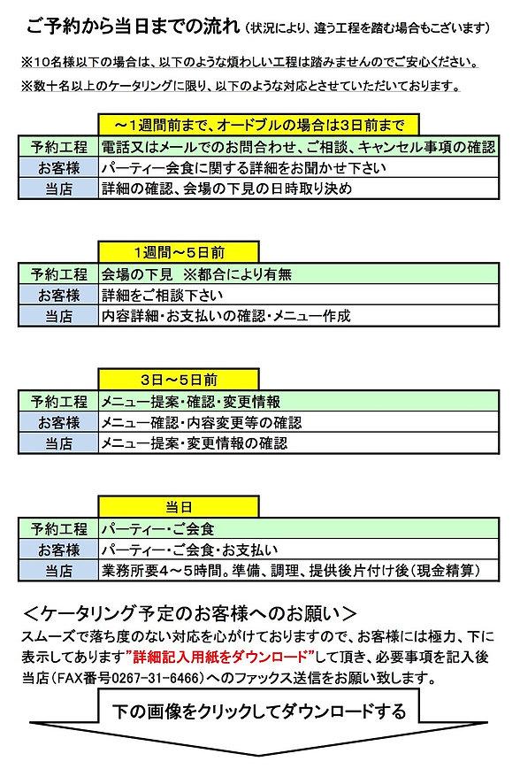 軽井沢パエリアケータリング