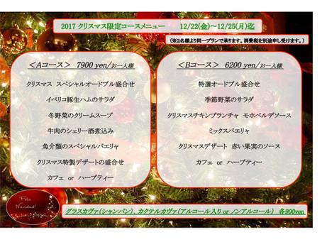 2017クリスマスコース予約受付中
