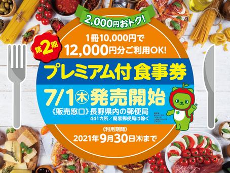 信州GO TO EATプレミアム食事券