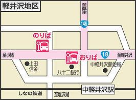 軽井沢高速バス・浅間山アクセス・バイクレストラン