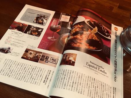 雑誌KURA3月号に掲載されました