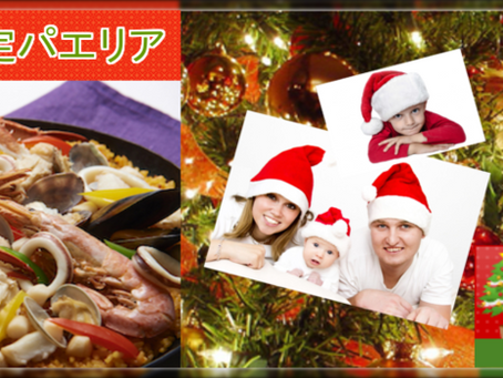 クリスマス限定パエリアの販売開始!