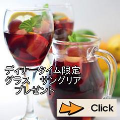 スペイン料理サングリア|軽井沢クーポン