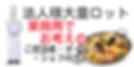 スペイン料理パエリア通販お取寄せ通販・業務用卸飲食店・シェフマルシェ・マームアラモード