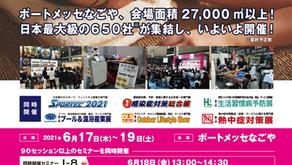 イベント情報 第1回ヘルス&ビューティーショー(名古屋)