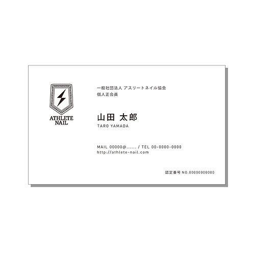 個人会員専用 名刺(100枚入)