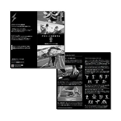 アスリートネイル協会 2つ折り冊子(50部/100部)
