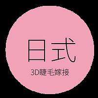 日式3D睫毛嫁接