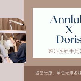 Annlala Beauty X Doris菜叫空姐 手足光療/流行/鏡面/小花 永和/板橋