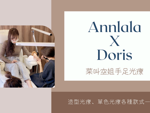 Annlala Beauty X Doris菜叫空姐 手足光療/流行/鏡面/小花 永和/板橋