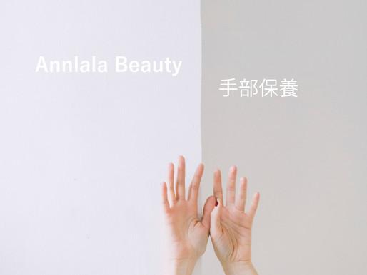 [保養]Annlala Beauty別讓死皮、肉刺困擾你!手部保養超重要 基礎/整體保養/死皮去除/去角質/永和/板橋