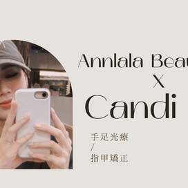 Annlala Beauty X Candi凱娣(@canditseng) 手足光設計款/指甲矯正/永和/板橋