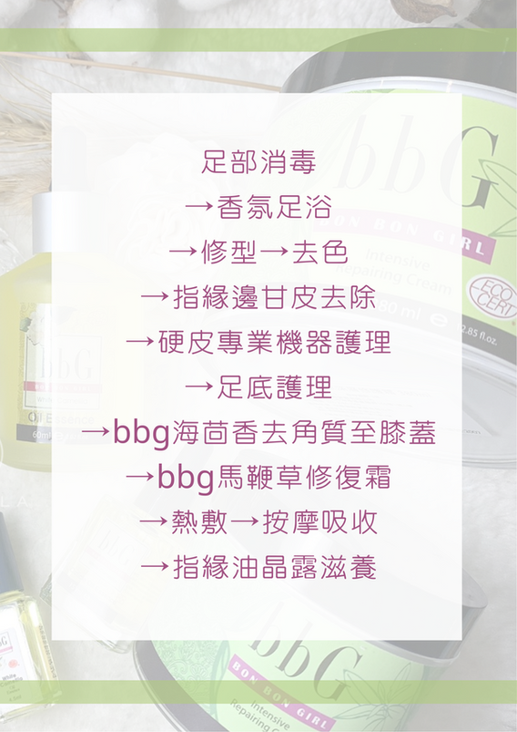 bbG足部深層保養 (1).png