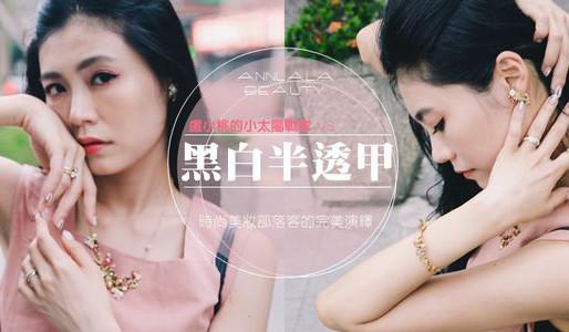 美妝部落客◆盧小桃◆與「黑白半透甲」的完美邂逅!