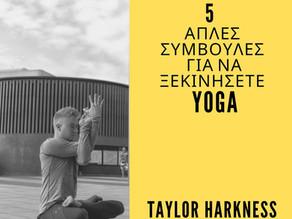 5 απλές συμβουλές για να ξεκινήσετε yoga