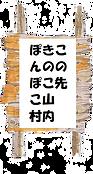 ぽんぽこ看板.png