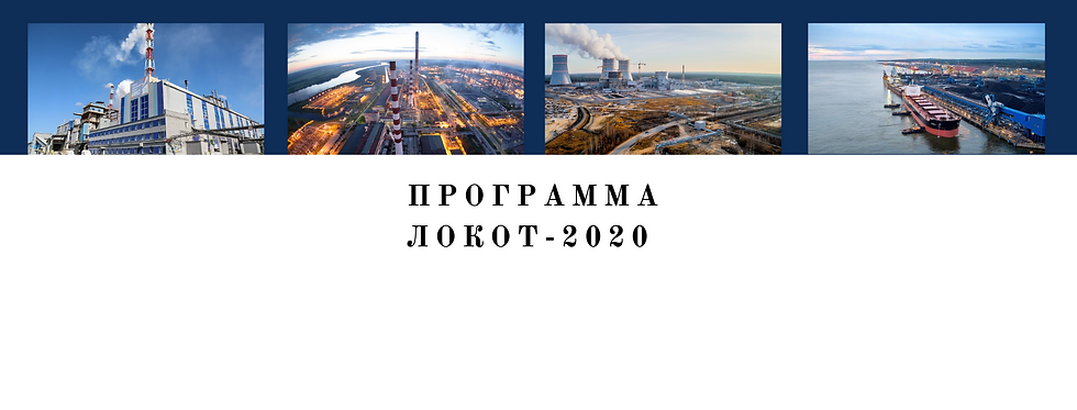 Программа ЛОКОТ-2020 (34).png
