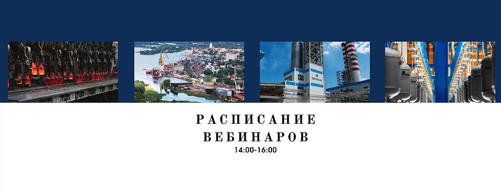 Программа ЛОКОТ-2020 (19).png