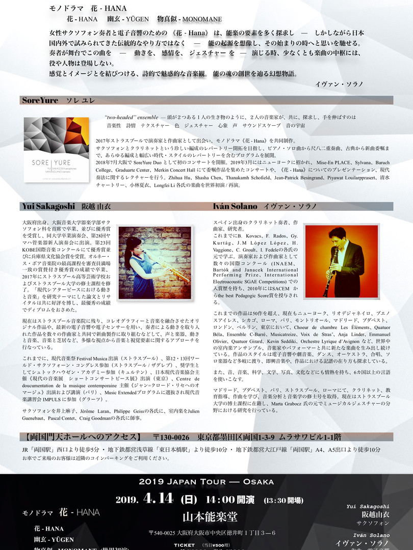 SoreYure_JapanTour_Tokyo2 jpg