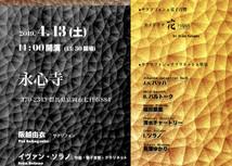 【SoreYure 2019 Japan Tour - GUNMA】