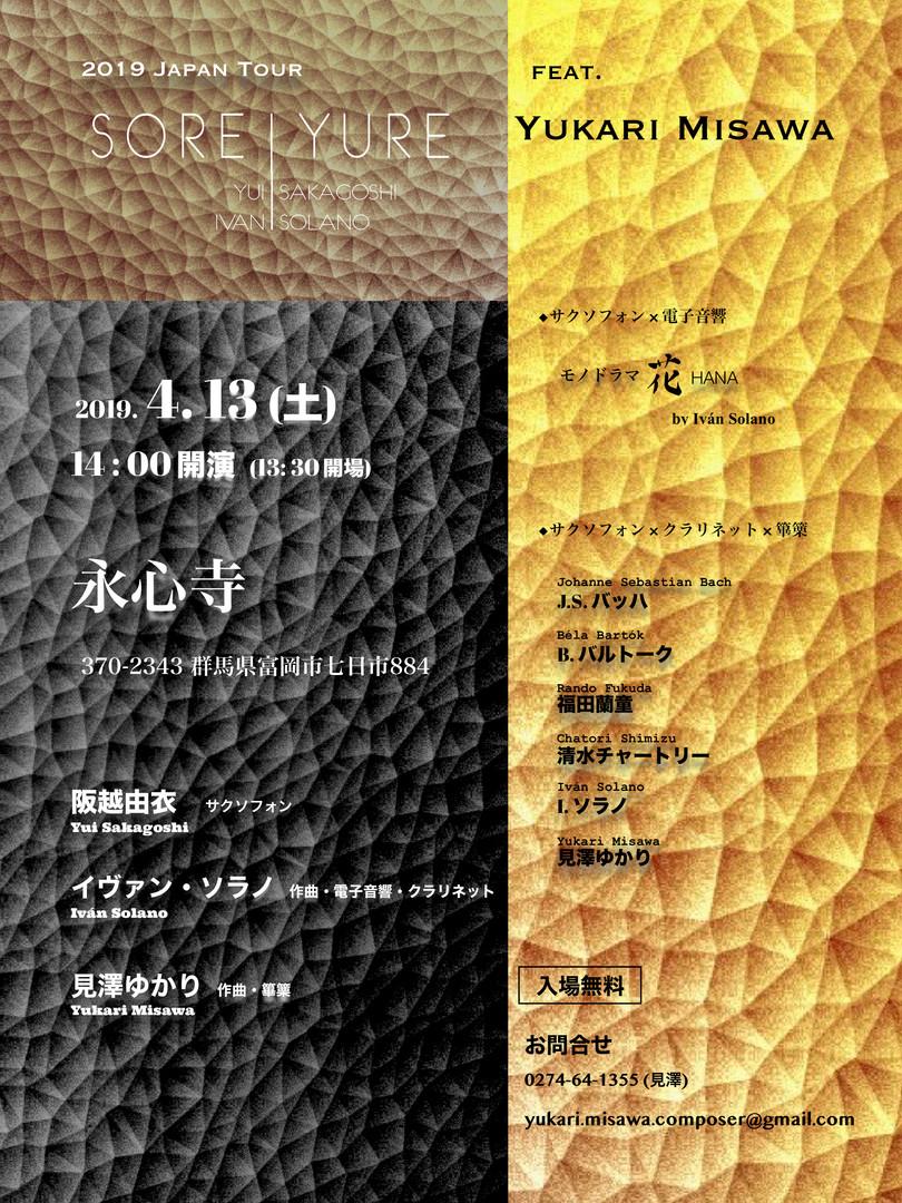 SoreYure_JapanTour_Gunma.jpg