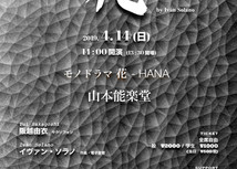 【SoreYure 2019 Japan Tour - OSAKA】