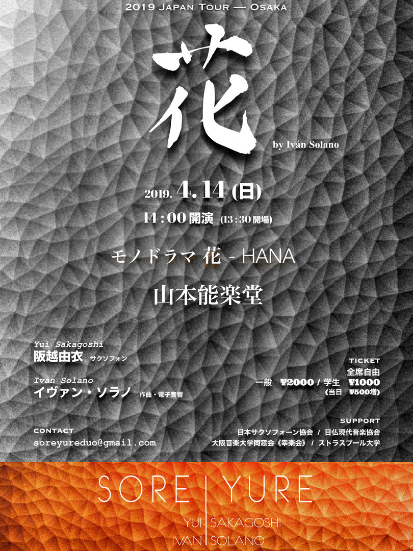 SoreYure_JapanTour_Osaka
