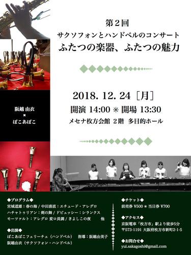 ふたつの_2018.jpg