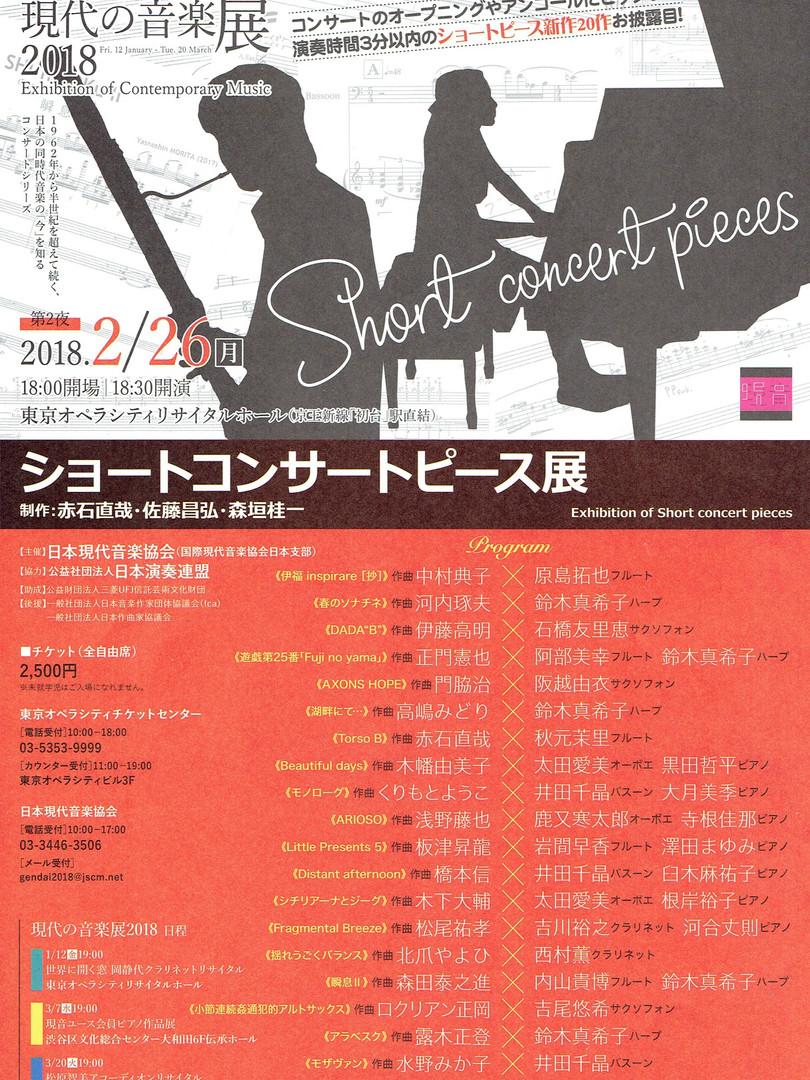 現音ショートコンサート.jpg