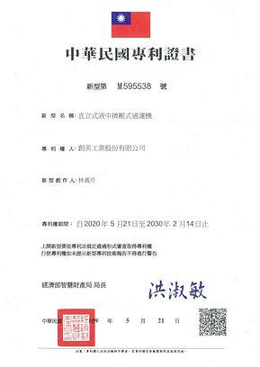 液中擠壓式過濾機專利證書M595538.jpg