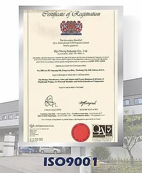迪晟 認證_ISO9001.webp
