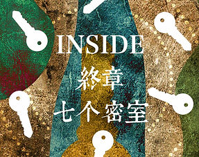 Inside終章:七個密室.jpg