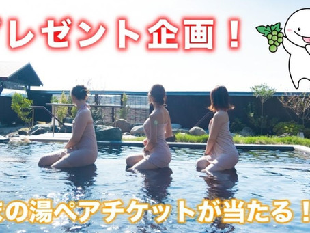 【再生回数1万回突破!】絶景露天風呂のご紹介動画★