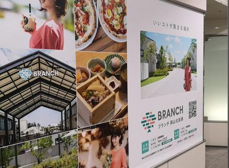 岡山県商業施設のイメージモデルに就任