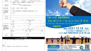 【情報提供】新潟県内中学生・高校生対象のR3年度国際理解教育プレゼンテーションコンテストについて