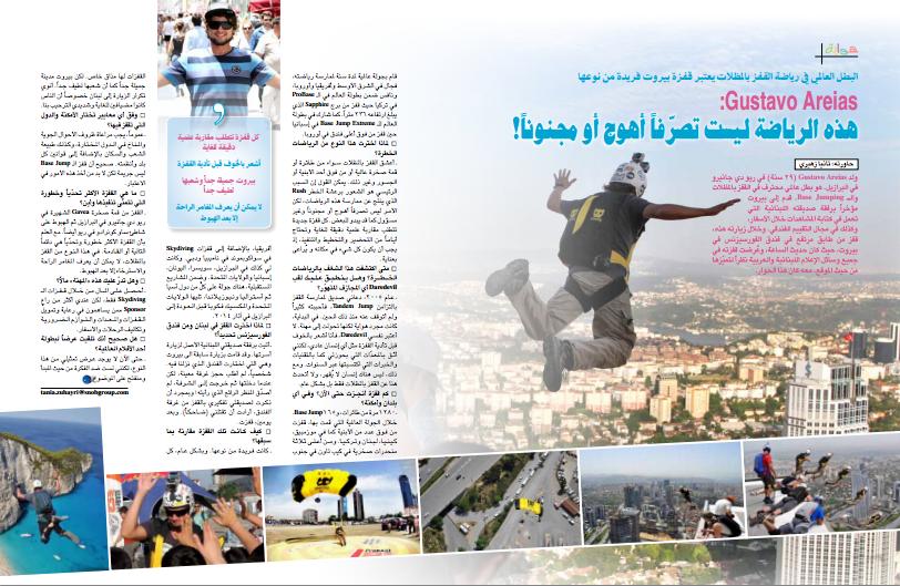 Snob (revista libanesa)