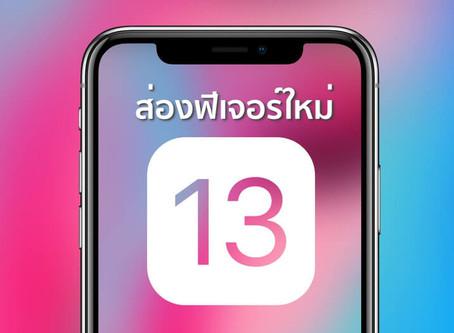 21 ฟีเจอร์ใหม่อัพ iOS 13 ต้อนรับ iPhone11