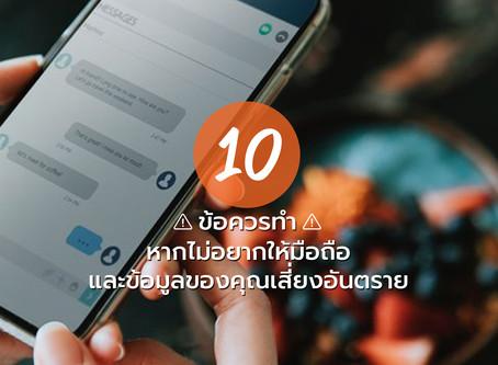 10 ข้อควรทำหากไม่อยากให้มือถือและข้อมูลของคุณเสี่ยงอันตราย