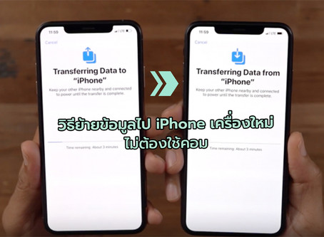 วิธีย้ายข้อมูลจาก iPhone เครื่องเก่าไปครื่องใหม่ง่ายๆ
