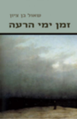 זמן ימי הרעה - שאול בן ציון