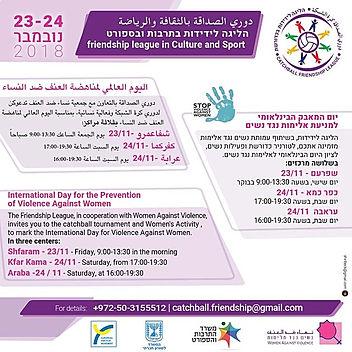 יום הבינלאומי לאלימות נגד נשים
