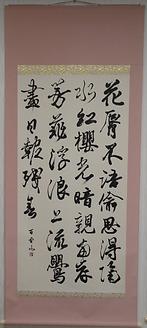 3月書百香2.PNG