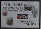 井田27.PNG