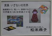 松本9.PNG