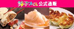 餃子フェス汎用ロゴ_250x98.png